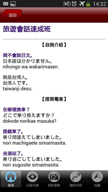 Screenshot_2014-02-21-14-32-10