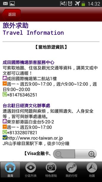 Screenshot_2014-02-21-14-32-21