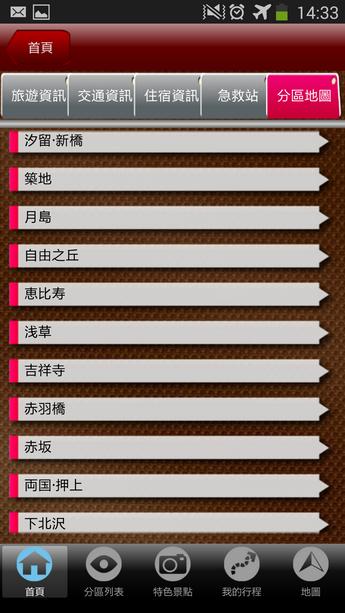 Screenshot_2014-02-21-14-33-07
