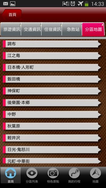 Screenshot_2014-02-21-14-33-22
