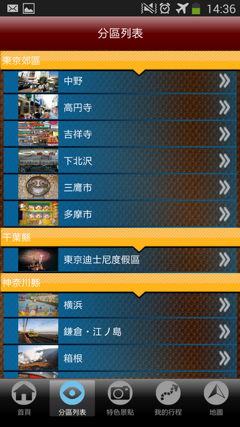 Screenshot_2014-02-21-14-36-11