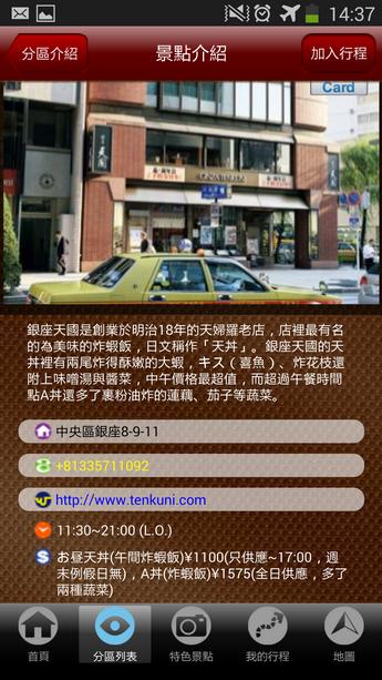 Screenshot_2014-02-21-14-37-53