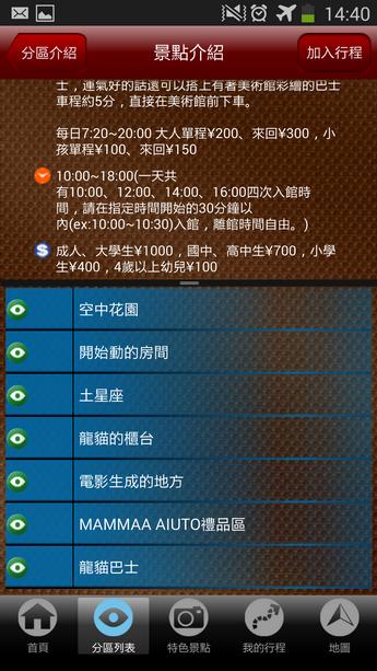 Screenshot_2014-02-21-14-40-58