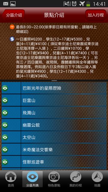 Screenshot_2014-02-21-14-41-48