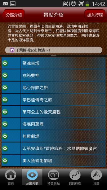 Screenshot_2014-02-21-14-42-01