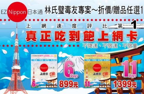 [日本行動上網] b-mobile SIM卡/台灣VISITOR SIM for JAPAN網路5天吃到飽,Wi-Ho小紅機,你的選擇是? | 林氏璧和美狐團三狐的小天地