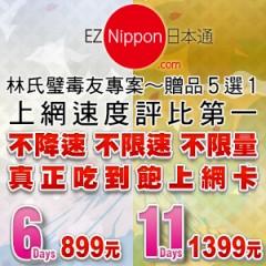 日本通_林氏璧部落格_300x300