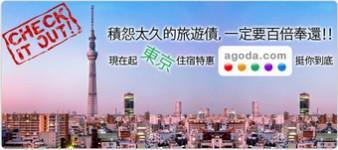 Agoda中文訂房網站特價整理