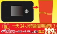 4G LTE吃到飽的日本行動上網分享器:au HWD11金鑽機