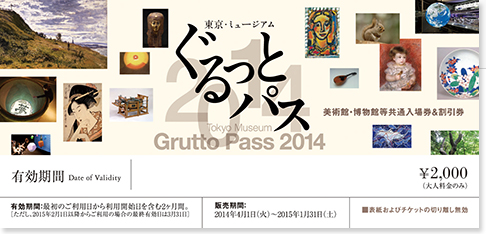 grutto_ticket_img_2014