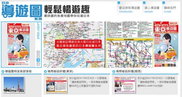 [新手必備] 好用免費中文旅遊地圖:東京導遊圖,且到許多店家有優惠。 | 林氏璧和美狐團三狐的小天地