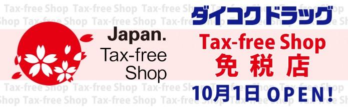 main_img_taxfree