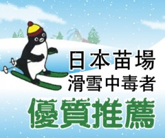 日本苗場滑雪中毒者