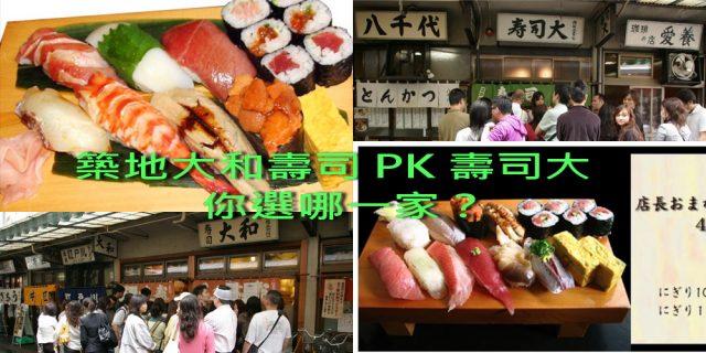 築地場內市場推薦:大和壽司 和 壽司大該吃哪一家? | 林氏璧和美狐團三狐的小天地