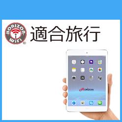 租iPad mini Retina到日本:可以4G上網及放出wifi,林氏璧讀者限定優惠價一天299